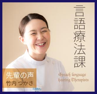 言語療法課-先輩の声-