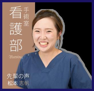 手術室看護師-先輩の声-