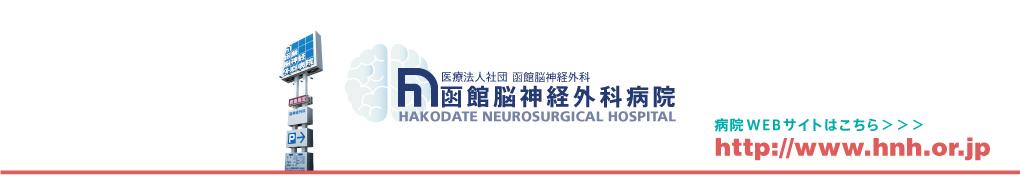 函館脳神経外科病院WEBサイトへのバナー
